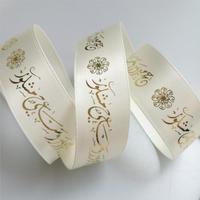 China Manufacturer Custom Gold Foil Stamping Logo Printed Satin Ribbon thumbnail image