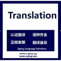 Professional German Translation Service based in Shanghai