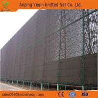 Power plant special flexible windbreak dust-controlling nets thumbnail image