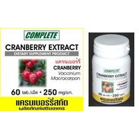 CRANBERRY|Health|Urinary Tract|UTI|Herbal|Natural|Dietary|Food Supplement|Kidney Stones|Heart|Cardio
