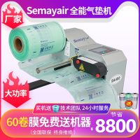 Air bag inflator Cushion air cushion machine