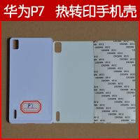 2016 fashion model 2D sublimation cover for Huawei P7
