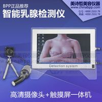 Mammary gland Diseases Detector For Women/Breast Analyzer With High Quality Beauty Machine