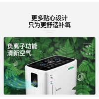 On-board plateau tourism home oxygen machine small portable oxygen machine, the old man thumbnail image