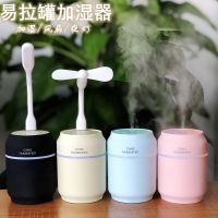 Cans humidifier