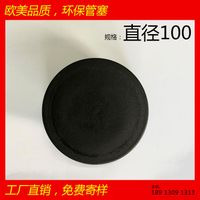 The plastic plug of 110 mm diameter round pipe plug is widely used in medical fitness equipment acce