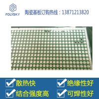 Ceramic CCL, alumina ceramic, PCB, copper clad laminate, free proofing
