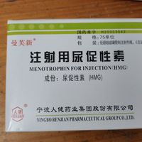 Supply High Purity HCG 5000iu/2000IU Injection Best Price Wholesale thumbnail image