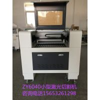 ZY6040 laser cutting and engraving machine