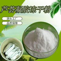 Aloe vera gel freeze-dried powder 100:1 aloe vera extract thumbnail image