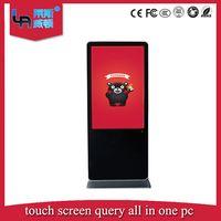 Guangdong Temsun Network Technology Co Ltd Touch