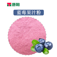Natural blueberry powder fruit powder