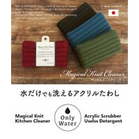 ID Magical Knit Sponge Cleaner Saving water and Useless Detergent Kitchen Cleaning Household