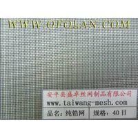 Zirconium  mesh,Zirconium Wire Mesh,Zirconium Filter Screan