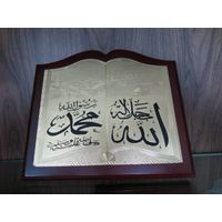 Gold Foil Arabic scripture