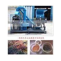 copper wire shredder thumbnail image