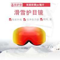 We supply high quality spherical antifogging bilens ski goggles cross-country goggles Harley goggles thumbnail image