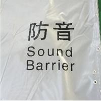 PVC sound barrier sheet / sound proof sheet thumbnail image