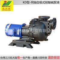 Sel-priming pump KD4002/4012/4022/5032/5052 FRPP