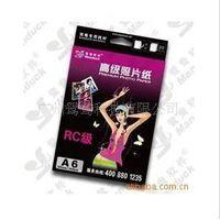 Manduck Brand RESIN COATED Photo Paper RC Hi-Quality Paper thumbnail image