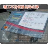 China manufactured Guide System for Business Area/Hospital/Hotel/Office Buiding,etc thumbnail image