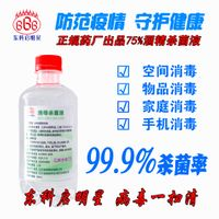 75% Alcohol-based antibacterial solution disinfactant sterilization