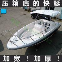 classic HB580 speed fiberglass boat