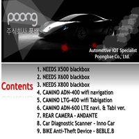 Car Black Box & Car Navigation