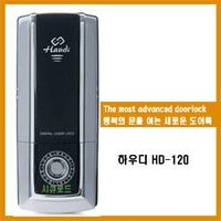 Haudi Digital Door Lock HD-1200 thumbnail image