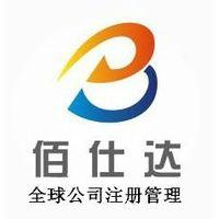 BVI Offshore Company Registration