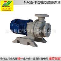 Non self-priming pump NAS8052/8072/80102 FRPP