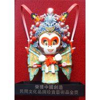 Chinese mask gift