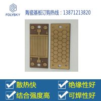 Spot supply PCB circuit board manufacturers, copper plated ceramic substrate large amount favorably
