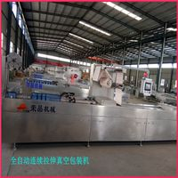 automatic continuous drawing vacuum packaging machine
