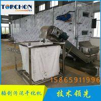 TORCHON brand Heat pump low temperature belt type sludge dryer Sludge Dehydration machine