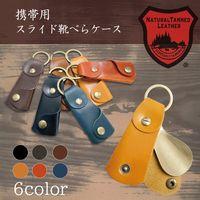 [Tochigi Leather] Portable Slide Shoehorn Case