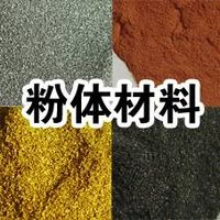 powder evaporation materials