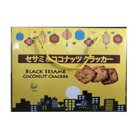 Black Sesame Coconut Cracker 400g bag thumbnail image
