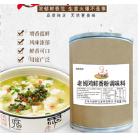 export quality chicken flavor powder , mixed seasoning powder, chicken powder