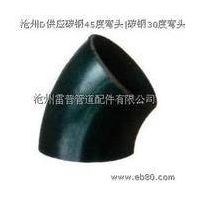 BWelbow High-Pressure elbow  tube elbow China Supply