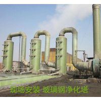 FRP/GRP purification tower